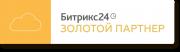 Золлотой сертифицированный партнер Битрикс24